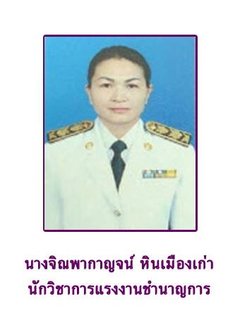 Mrs. Jinnapakarn Hinmuengkoa