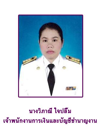 Mrs. Wiphani Ciplum