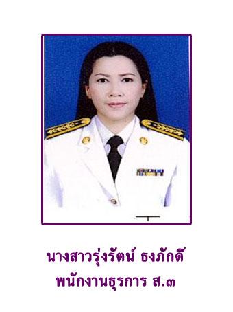 Miss. Rungrut Thongpakdi