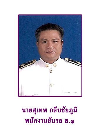 Mr. Suthep Kibchaiyaphum