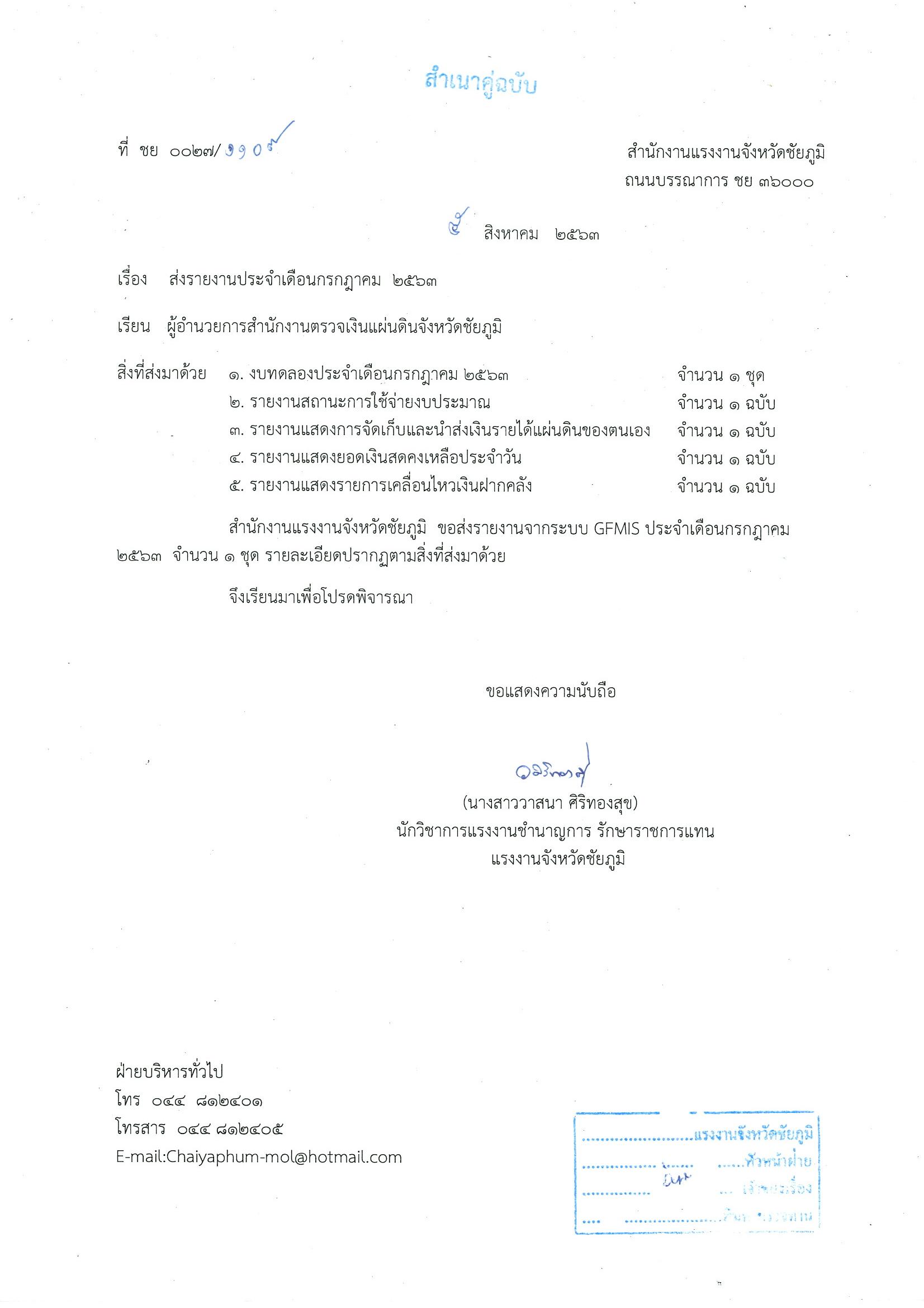 รายงานงบทดลองหน่วยเบิกจ่ายรายเดือน กรกฎาคม 2563