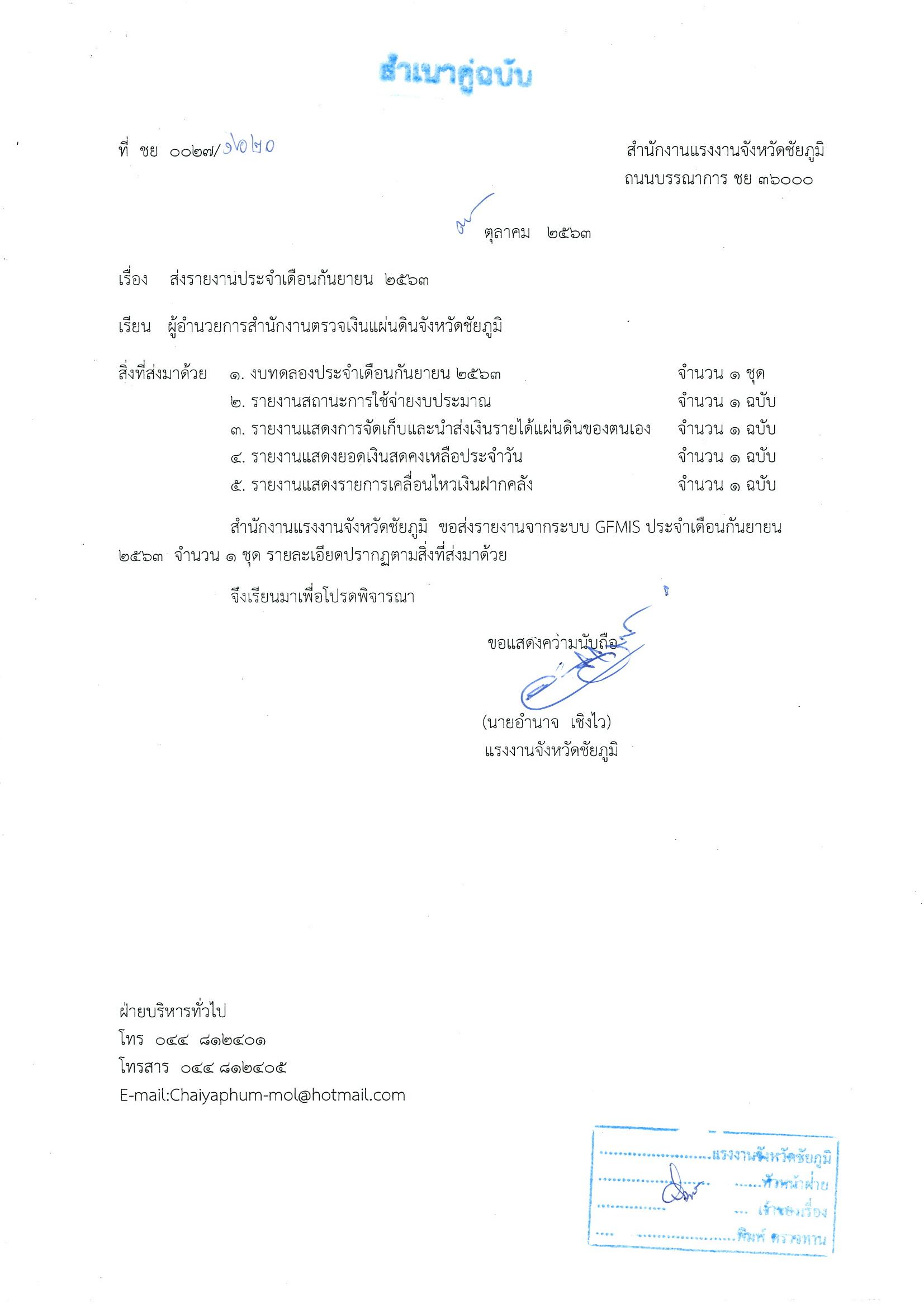 รายงานงบทดลองหน่วยเบิกจ่ายรายเดือน กันยายน 2563