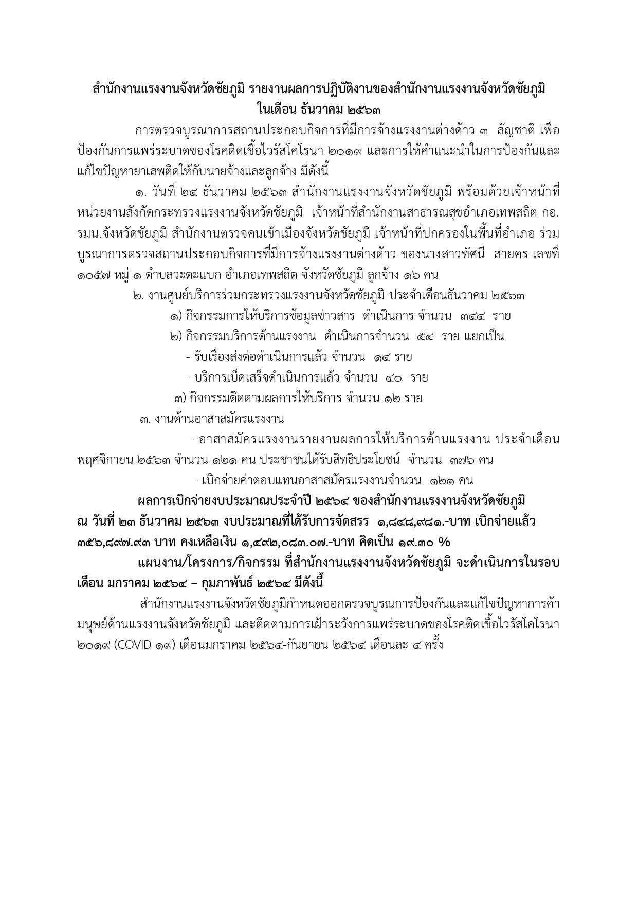 รายงานผลการปฏิบัติงานของสำนักงานแรงงานจังหวัดชัยภูมิ ในเดือน ธันวาคม 2563