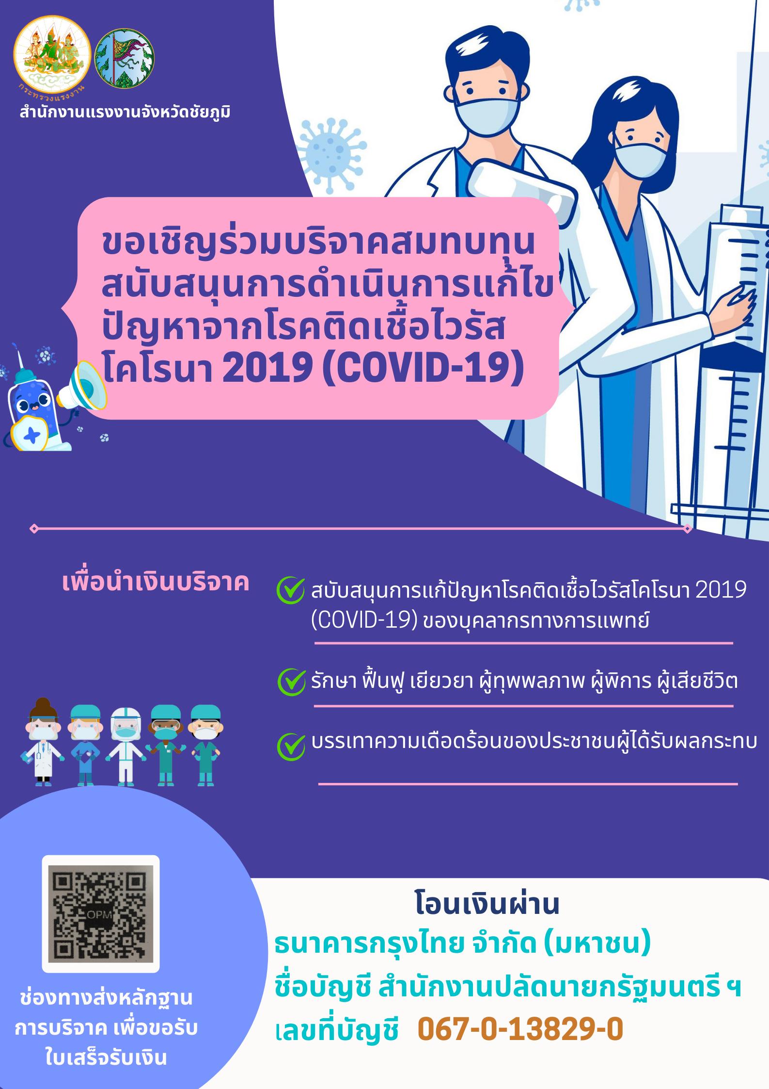 สำนักงานแรงงานจังหวัดชัยภูมิขอเชิญร่วมบริจาคเงินหรือทรัพย์สินในการสนับสนุนการปฏิบัติภารกิจเกี่ยวกับการป้องกัน การแพร่ระบาดของโรคติดเชื้อไวรัสโคโรนา 2019 (COVID – 19) ของบุคลากรณ์ทางการแพทย์ และสาธารณสุข