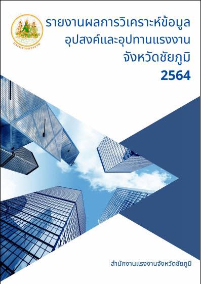 รายงานผลการวิเคราะห์ข้อมูลอุปสงค์อุปทานแรงงานจังหวัดชัยภูมิ 2564