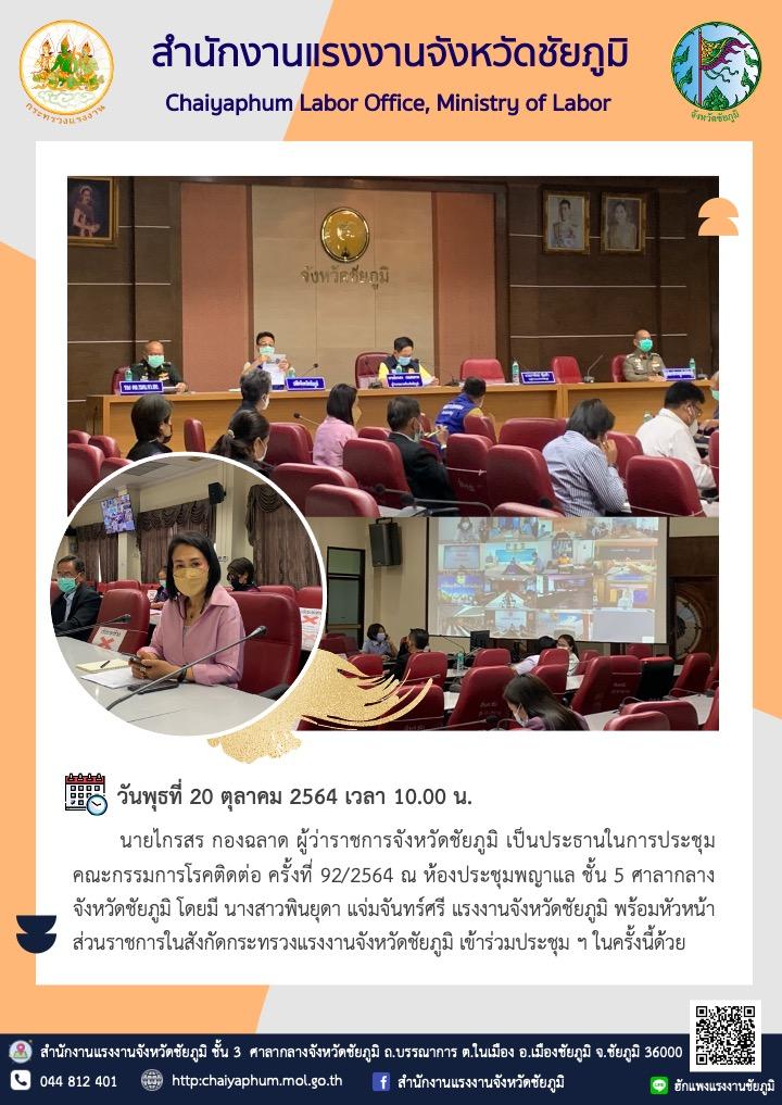 การประชุมคณะกรรมการโรคติดต่อ ประจำวันพุธที่ 20 ตุลาคม 2564 (ครั้งที่ 92/2564)