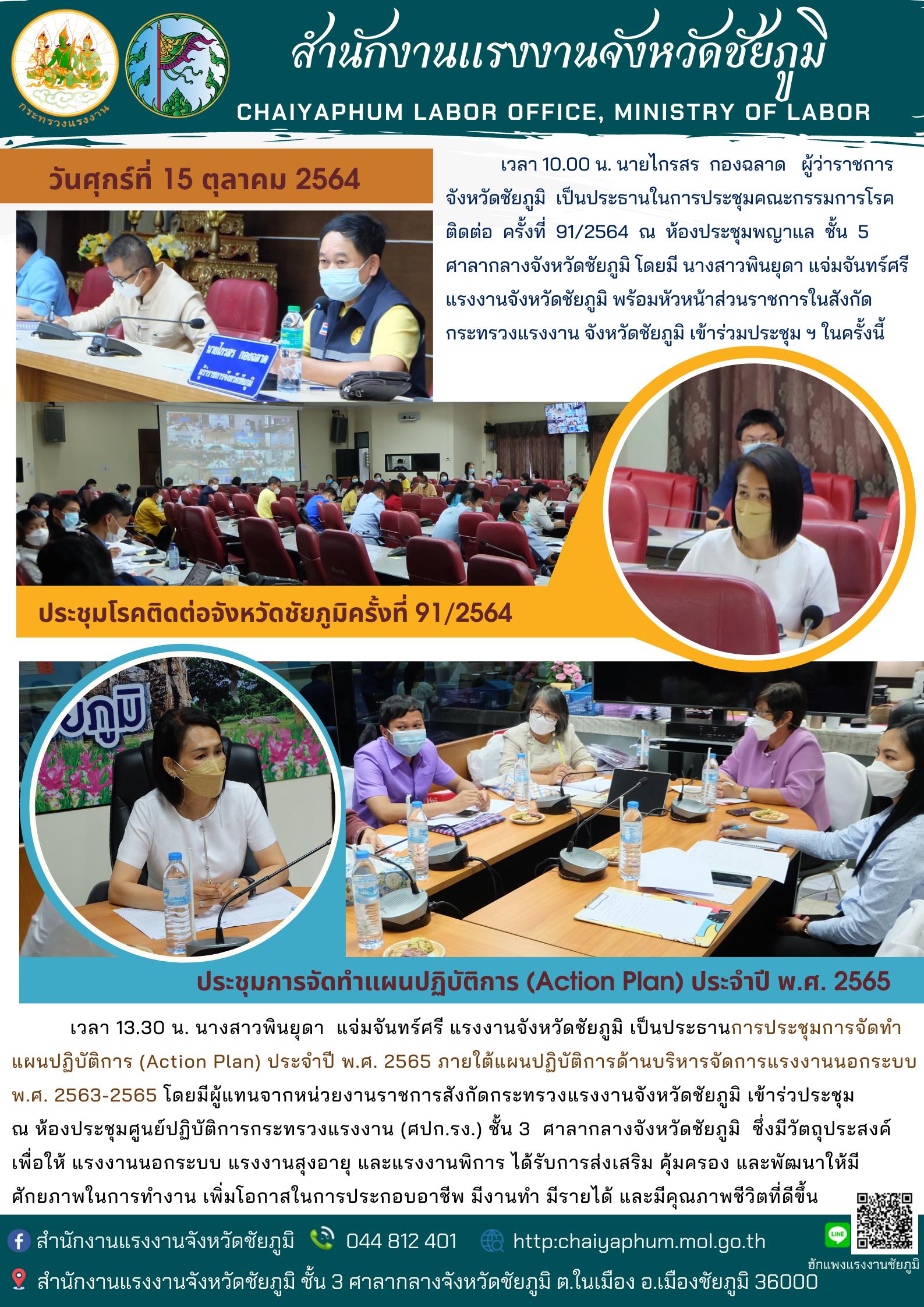 การประชุมคณะกรรมการโรคติดต่อ ครั้งที่ 91/2564 /และการประชุมเพื่อจัดทำแผน(Action Plan)ประจำปี 2565 ภายใต้แผนปฏิบัติการด้านบริหารจัดการแรงงานนอกระบบ ปี 2563-2565